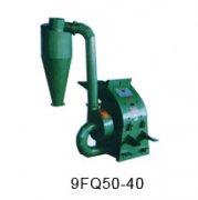9FQ50-40粉碎机