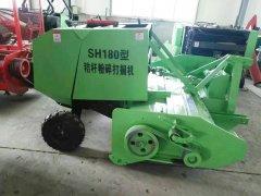 SH180秸秆粉碎打捆机